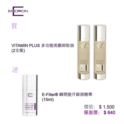 VITAMIN PLUS Cleansing Oil x2 (FREE INSTANT LIFT EYE SERUM x1)